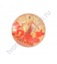 Декоративный кабошон 9 мая -3, диаметр 2 см