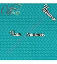 Чипборд Наш сыночек-2, 2 комплекта