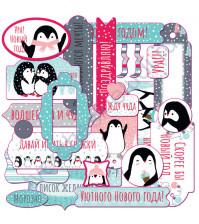 Набор вырубных элементов для журналинга Будешь миом пингвинчиком?, плотность 190 гр/м, 26 штук