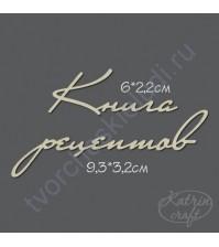 Чипборд Надпись Книга рецептов-1, 9.3х3.2 см