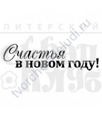 ФП печать (штамп) Счастья в Новом году, 5.6х1.6 см
