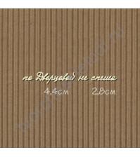 Чипборд Надпись-16 по Дворцовой не спеша