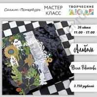 26 июня 2021 - Бархатный альбом (Юлия Родионова)