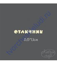 Чипборд Надпись Отличник-2, 8.5х1.1 см
