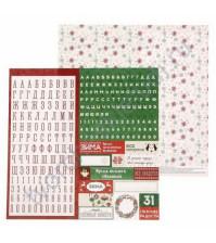 Бумага для скрапбукинга двусторонняя Cristmas diary, 30.5х30.5 см, 180 гр/м, лист Зимний календарь
