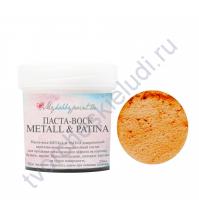 Паста-воск Metall and Patina, 20 мл, цвет оранж