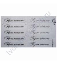 Набор шильдиков для скрапбукинга Приглашение, 10 штук, цвет серебро на перламутровом белом