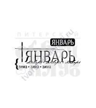 ФП печать (штамп) Январь, 4.7х2.3 см