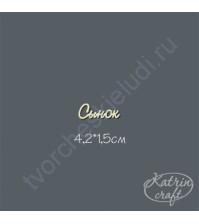 Чипборд надпись Сынок-1 мини, размер 4.1х1.5 см