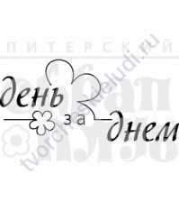 ФП печать (штамп) День за днем, 4.5х2 см