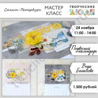 24 ноября 2019 - Настенный подвесной календарь (Веда Бакалова)