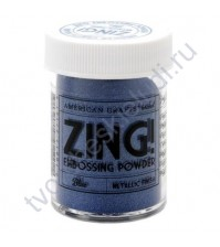 Пудра для эмбоссинга металлик ZING!, 28.4 гр, цвет Metallic Blue (синий металлик)