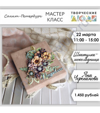 22 марта 2020 - Шкатулка-шоколадница (Яна Черепанова)
