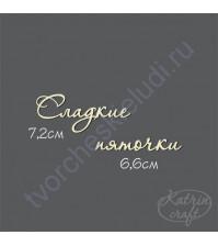 Чипборд Надпись-7, Сладкие пяточки