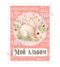 Тканевая карточка Зайка, коллекция Лесное чудо, размер 7.5х9 см