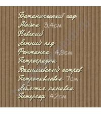 Чипборд Набор надписей-16 Памятные места Питера, 10 названий