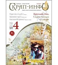 Журнал Скрап-Инфо 4-2015