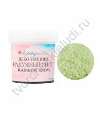Деко-топпинг Rainbow snow, радужный снег 20мл, цвет фисташка