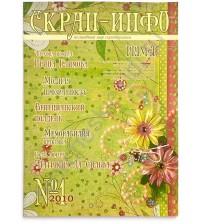 Журнал Скрап-Инфо 1-2010