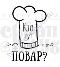 ФП штамп (печать) Кто тут повар?, 3.3х4 см