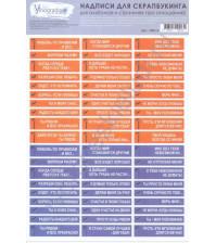 Набор надписей для скрапбукинга Про отношения-2, лист 19.5х25 см