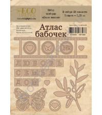 Набор чипборда Самое важное, коллекция Атлас бабочек, 23 элемента