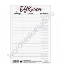 Лист для планера Book list, А5 (14.5х21 см), 180 гр/м2