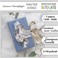 7 марта 2020 - Семейный мини-альбом (Екатерина Пименова)