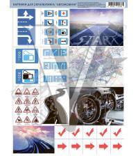 Набор картинок для скрапбукинга Автомобили, лист 19.5х25 см