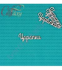 Чипборд Царапки-2, 4 комплекта