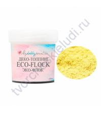 Деко-топпинг Eco flock, 20 мл, цвет сливочное масло