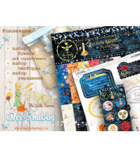 Bee Shabby KIT - The Little Prince