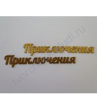 Декоративная надпись Приключения, 22х124 мм, цвет в ассортименте