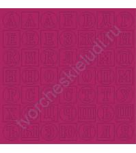 Набор высечек (вырубок) Алфавит-2, плотность 200 гр/м, цвет бордовый