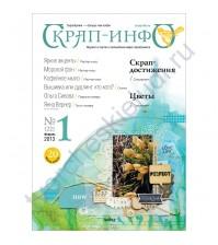 Журнал Скрап-Инфо 1-2013