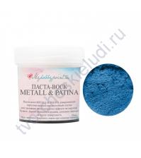 Паста-воск Metall and Patina, 20 мл, цвет синяя роскошь