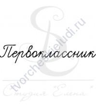 ФП печать (штамп) Первоклассник, 5.2х1 см