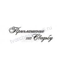ФП печать (штамп) Приглашение на Свадьбу, 6х2.2 см