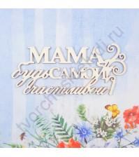 Чипборд надпись Мама будь счастлива, 9.3х4.2 см