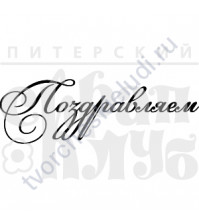 ФП печать (штамп) Поздравляем (рамочка), 3.8х1.2 см