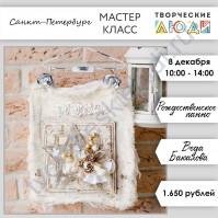 8 декабря 2019 - Рождественское панно (Веда Бакалова)