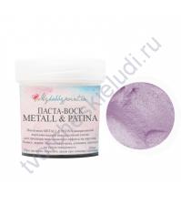 Паста-воск Metall and Patina, 20 мл, цвет лаванда