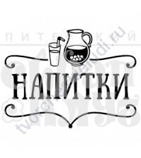 ФП штамп (печать) Напитки, 3.5х2.5 см