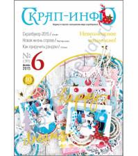 Журнал Скрап-Инфо 6-2015
