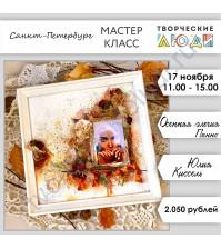 17 ноября 2019 - Панно Осенняя элегия (Юлия Киссель)