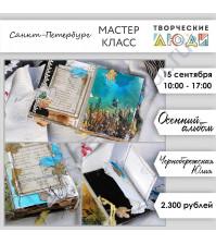 15 сентября 2019 - Осенний альбом (Юлия Чернобережская)