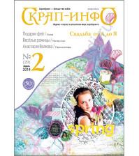 Журнал Скрап-Инфо 2-2014
