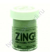 Пудра для эмбоссинга металлик ZING!, 28.4 гр, цвет Metallic Green (зеленый металлик)