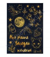 Набор декоративных наклеек Ночь, коллекция Тайны вселенной, размер А6