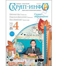 Журнал Скрап-Инфо 4-2014